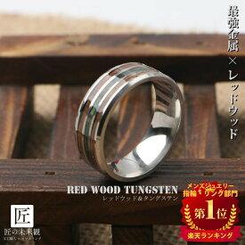 レッド ウッド ごつい 指輪 タングステン リング メンズ 指輪 携帯ストラップ 落下防止 ブランド 星