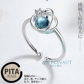 ダイヤモンド ブルークリスタル 碧 青 リング 透明 ジルコ 軽い シルバー 銀 薄い シンプル 人気 ブランド フリー ウェディング 細い アクセサリー置き ブランド 星
