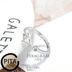 ダイヤモンド 六芒星 リング 透明 ジルコ 軽い シルバー 銀 薄い シンプル 人気 ブランド フリー 細い アクセサリー置き ブランド 星