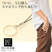 スマホリングブティックヨーロッパ指輪シルバー銅チタンフリーサイズ大きい薄いオリジナルシンプルスマホリング落下防止タブレットスマートフォンリングホルダーおしゃれ日本製人気ブランドストラップリング携帯メンズレディース大人おすすめ