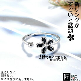 花 指輪 リング 透明 軽い 薄型 フラワー 誕生日ギフト シルバー ブラック 黒 銀 薄い シンプル 日本製 人気 ブランド フリー 細い 押し花 アクセサリー夏 ブランド 星