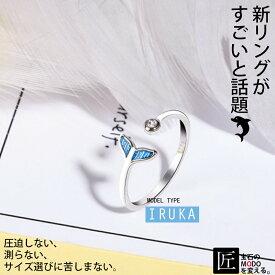 指輪 リング かわいい 透明 ジルコ 軽い イルカ 動物 クリア シルバー ブラック 青 銀 薄い シンプル 日本製 人気 ブランド レディース フリー ハワイアン 細い アクセサリー置き 台座 パーツ