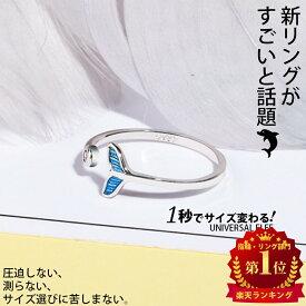 イルカ 指輪 リング 動物 メンズリング かっこいい 透明 ジルコ 軽い 動物 シルバー ブラック 青 銀 薄い シンプル 日本製 人気 ブランド 夏 フリー ハワイアン 細い アクセサリー置き ブランド 星