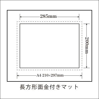 長方形マット