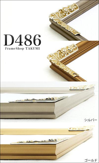 【D486】勲記叙勲額勲記・賞状額ゴールドとシルバー重厚感ある額10P01Oct16
