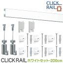 Click 200 shiro 2