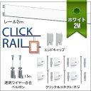 Click 200 shiro