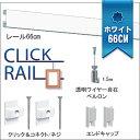 Click 66 shiro