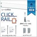Click-66-silver