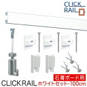 Click2 100 shiro 2