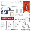 Click2 100 shiro
