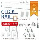 Clickrail2 15m white