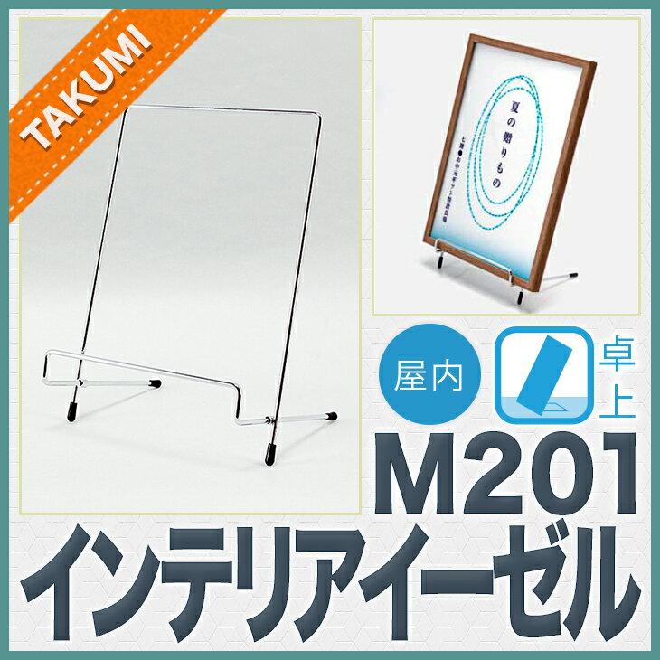 インテリアスタンド イーゼル ウェルカムボード 【M201】10P01Oct16