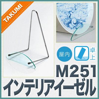 m251_2スタンド