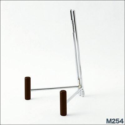m254スタンド
