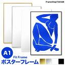 【送料無料】アルミ製ポスターフレーム A1サイズ(594×841mm)【フィットフレーム】FIT FRAME額縁【smtb-k】【ky】…