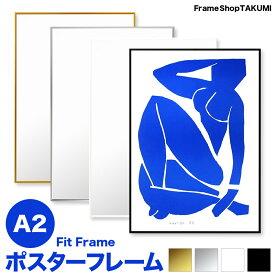 【一部地域除外 送料無料アルミ製ポスターフレーム A2サイズ(594×420mm)【フィットフレーム】FIT FRAME額縁A2・OAサイズ
