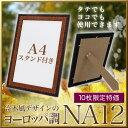 A4 額縁 スタンド付【NA-12】OAサイズ A4 木製額額縁 10P01Oct16