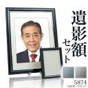 遺影額・写真立てセット【5874】八〇ハガキセット・写真額 黒 額縁 10P01Oct16