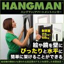 [メール便・代引き不可]ハングマン・アパートメントハンガー305mm【07602】石膏ボード対応