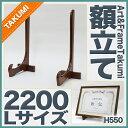 木製額立て【2200 H550】Lサイズ二本組 550mmイーゼル 額スタンド 10P01Oct16