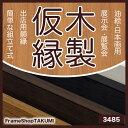 仮縁 仮額 出展用額縁【3485 40号】キャンバス用 仮縁 油縁ノックダウン仕様 10P01Oct16