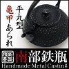 在日本南部铁茶水壶南部铁 / 南部传统工艺 tetubin 铁壶铁水壶日本制造的