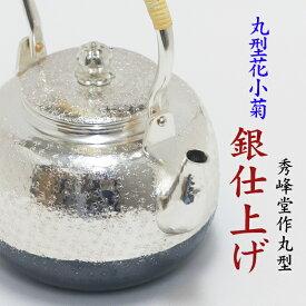 【日本製】【送料無料】銀瓶 茶道具  【秀峰堂作 丸型花小菊(銀仕上げ) 0.9L 5合 】 鉄瓶 茶器・茶道具 伝統工芸品 syu2tetubin 鉄壺 Iron kettle