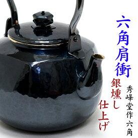 【日本製】【送料無料】銀瓶 茶道具  【秀峰堂作 六角肩衝(銀イブシ仕上げ) 0.9L 5合 】 鉄瓶 茶器・茶道具 伝統工芸品 syu2tetubin 鉄壺 Iron kettle