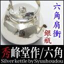 【送料無料】銀瓶 茶道具 【秀峰堂作 六角肩衝 銀瓶 0.9L 5合 】 鉄瓶 茶器・茶道具 伝統工芸品 syu2tetubin 鉄壺 Iron kettle