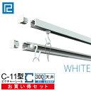 ピクチャーレール セット お買い得品300cm ホワイト 【C-11型レール天井用お買い得セット(後付け専用)】インテリア…