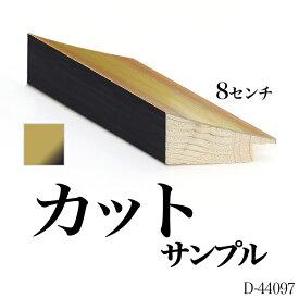 オーダーミラー モールディング【D-44097 金/オレンジ/側面グレー】Dランクサンプル 8cm