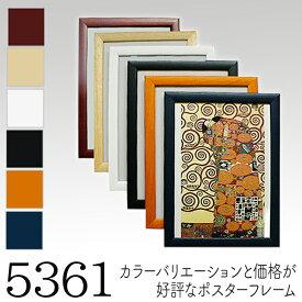 【ステインパネル】5361木製ポスターフレーム[5色]B2・OAサイズ 10P01Oct16