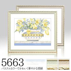【5663】A4・デッサン額ピンクとグリーンの2色額縁(がくぶち)水彩額 木製額 デッサン額 10P01Oct16