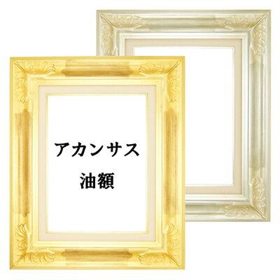 油絵額・日本画用額縁アカンサスf15