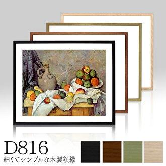 A4 / OA 尺寸图片框架 (gakubuchi) 木图片框架 10P05Dec15