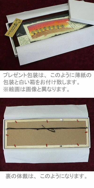 """お祝いやお礼などプレゼントに最適御木幽石(みきりゅうせき)YBM-02""""一期一会"""""""