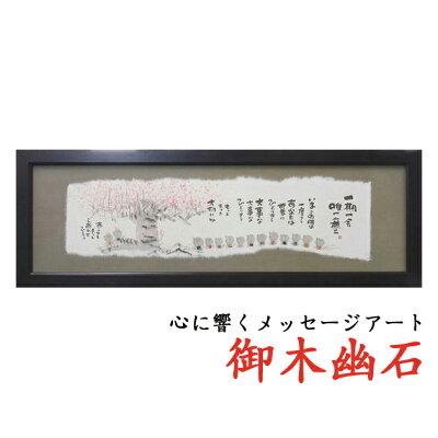 """御木幽石(みきりゅうせき)YBM-02""""一期一会"""""""