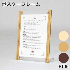 【ローレル P106】A5・OAサイズスタンド付 写真・ポスター・賞状・POPに最適! 10P01Oct16