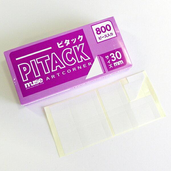 [メール便対応 代引き不可]ピタック(作品固定用)【PITACK 30(30mm)ばら売り】中性紙 三角コーナー ミューズ 10P01Oct16