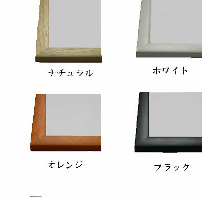 木製ポスターフレーム[5色]