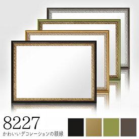 【8227】 A3・OAサイズ軽量な額縁(がくぶち)