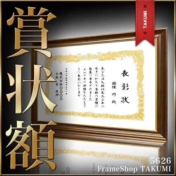 【5626】大賞(A3)・賞状額 茶 10P01Oct16