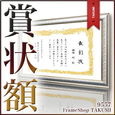 【9557】勲記・賞状額シルバー額縁認定書・許可書・感謝状10P01Oct16