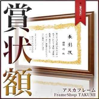 奖金额 A3,奖金额的茶或黄金陷害证书、 协议和 10P01Oct16 证书的赞赏