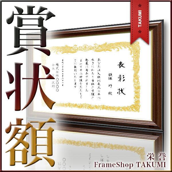 【栄誉(ほまれ)】大賞(A3)・賞状額額縁認定書・許可書・感謝状 10P01Oct16