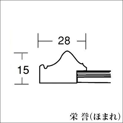 【栄誉(ほまれ)】額縁七九(A4小)賞状額認定書・許可書・感謝状10P01Oct16