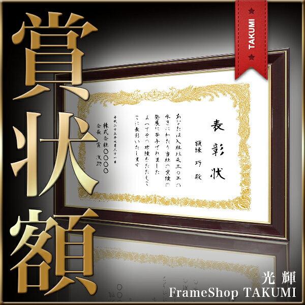 【光輝(こうき)】 額縁 中賞(B4) 賞状額認定書・許可書・感謝状 10P01Oct16