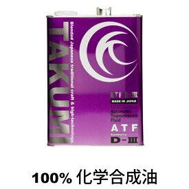 ATF 4L 化学合成油HIVI TAKUMIモーターオイル