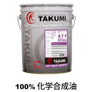 ATF 20L ペール缶 化学合成油HIVI TAKUMIモーターオイル